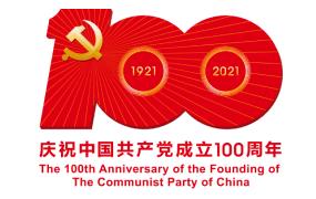 建党100周年庆祝