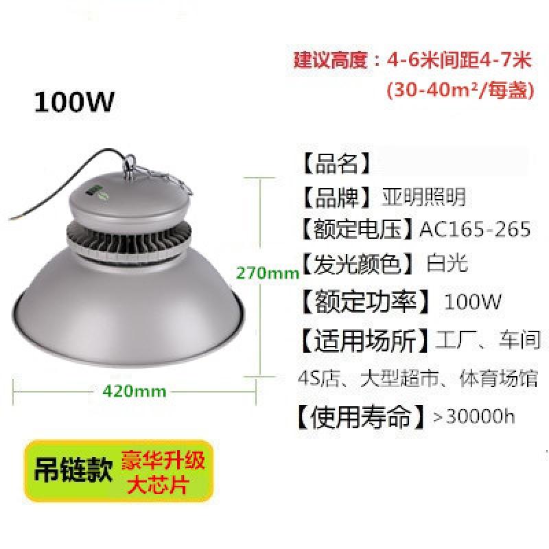 迈腾慧采 亚明 led工矿灯 220V/150W